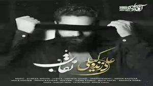 دانلود آهنگ علی زند وکیلی نقاب