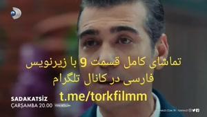 زیرنویس چسبیده بی وفا قسمت نهم با زیرنویس فارسی رایگان