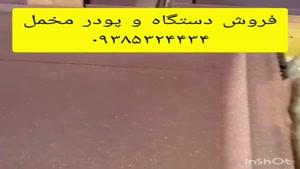 پودر مخمل ۰۹۱۹۲۰۷۵۴۸۳ پودر مخمل ترک،پودر مخمل ایرانی،پودرمخم