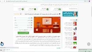 ppt پاورپوینت کتاب حقوق بازرگانی دکتر سعیدی 284 اسلاید