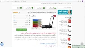 جزوه درس اپیدمیولوژی بیماری های شایع در ایران pdf
