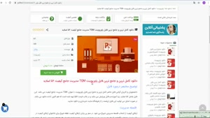 پاورپوینت TQM مدیریت جامع کیفیت 52 اسلاید