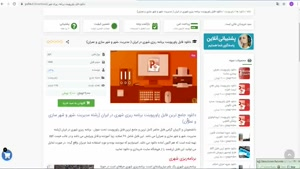 پاورپوینت برنامه ریزی شهری در ایران ppt