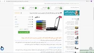 خلاصه کتاب بازاریابی و مدیریت بازار دکتر احمد روستا