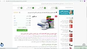 فایل pdf خلاصه کتاب روان شناسی یادگیری دکتر حسین زارع