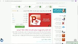 ppt پاورپوینت پیرامون تحلیل سایت مطالعات منطقه 6 شهر شیراز