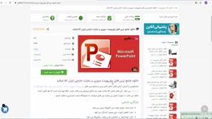 پاورپوینت مروری بر تجارت خارجی ایران 52 اسلاید