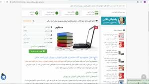 جزوه کتاب سازمان و قوانین آموزش و پرورش ایران احمد صافی