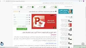 پاورپوینت سرمایه گذاری در بورس اوراق بهادار تهران