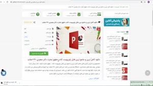 ppt پاورپوینت کتاب حقوق تجارت دکتر سعیدی 260 اسلاید