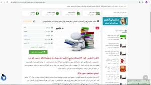 خلاصه کتاب سبک شناسی (نظریه ها، رویکردها و روشها) دکتر محمود