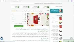 پاورپوینت زبان تخصصی 2 مدیریت دولتی و بازرگانی 154 اسلاید