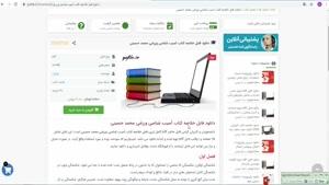 خلاصه کتاب آسیب شناسی ورزشی محمد حسینی