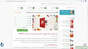 پاورپوینت آشنایی و آموزش روش کار با نرم افزار MINITAB17