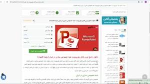 پاورپوینت شبه خصوصی سازی در ایران (رشته اقتصاد) ppt