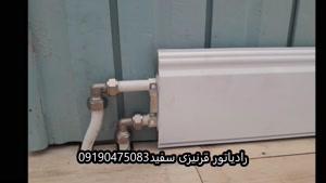 فروش انواع رادیاتور قرنیزی 09190475083  با بخاری خداحافظی کن