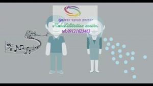 کلینیک گفتاردرمانی در کرج 02634471795،  هفت تیر میدان امام