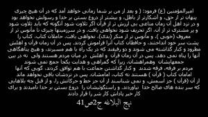 خطبه حج - سید أحمدالحسن 4-4