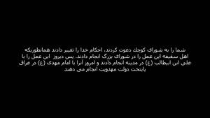خطبه حج - سید أحمدالحسن 2-4
