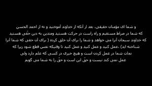 خطبه حج - سید أحمدالحسن 1-4