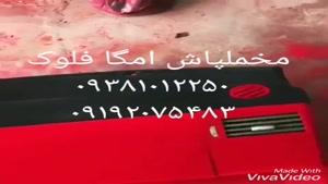 مخمل پاشی برروی تمامی سطوح09399815524پودرمخمل ایرانی