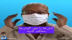 طریقه صحیح ماسک زدن  ویروس کرونا به سفارش سازمان جهانی