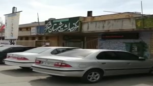مرکز بهداشت شهرستان شهرکرد