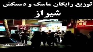 توزیع رایگان ماسک و دستکش اینبار توسط شیرازیهای بامعرفت