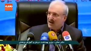 آیا ویروس کرونا به ایران وارد شده است؟