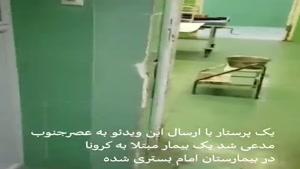 بستری شدن یک بیمار کرونا در بیمارستان امام اهواز