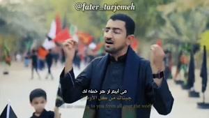 نوحه زیبا اطفال مشایه اباذر سلمان الحلواجی ترجمه فاطر ابتسام