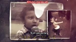 نماهنگ عربی البیبی الصغیر سلمان الحلواجی ترجمه فاطر ابتسام