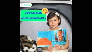 کتاب داستان اختصاصی کودک