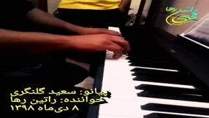 اجرای پیانو آهنگ «آشنا» از راتین رها