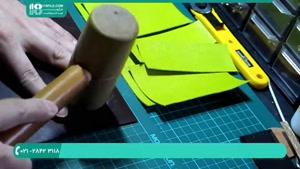 ساخت کیف پول چرمی بصورت مرحله به مرحله