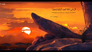 بررسی کتاب آن سوی مرگ - سخنرانی حجت اسلام امینی خواه-جلسه 3