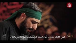 """دانلود مداحی """" عمو عباس """" - مجید بنی فاطمه تصویری"""