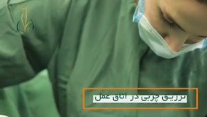 فیلم تزریق چربی به ناحیه تناسلی