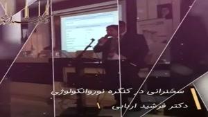 سخنرانی دکتر فرشید اربابی در کنگره نوروانکولوژی