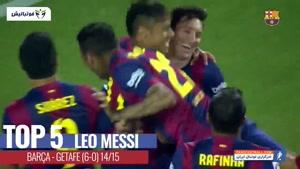 5 گل برتر بارسلونا برابر ختافه در نیوکمپ