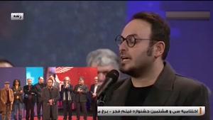 صحبت های بهترین کارگردان سی و هشتمین جشنواره فیلم فجر