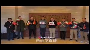 پیام تصویری چینی ها برای ابراز همبستگی با مردم ایران