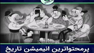 پر محتواترین انیمیشن تاریخ که اسکار گرفت