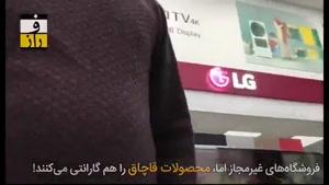 ماجرای رفتن ال جی و سامسونگ از ایران