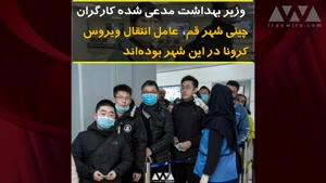 ماجرای طلبه های چینی ساکن قم با ویروس کرونا چیست