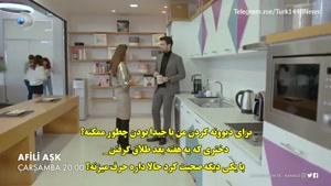 سریال Afili ask قسمت 33 با زیر نویس فارسی/لینک دانلود پایین