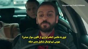 سریال گودال قسمت 88 با زیر نویس فارسی/لینک دانلود توضیحات