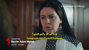 سریال اسم من ملک قسمت 21 با زیر نویس فارسی/لینک دانلود توضیح