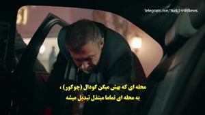 سریال گودال قسمت 87 با زیر نویس فارسی/لینک دانلود توضیحات