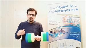 دمبل آبی هیدروجیم (دمبل بدنسازی در آب)